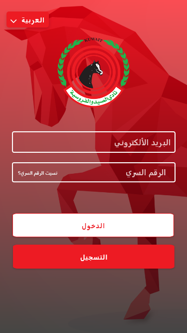 Kuwait hunting club mobile app login page