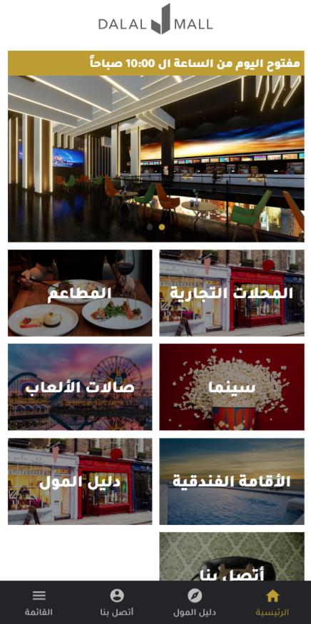 Dalal Complex mall mobile app